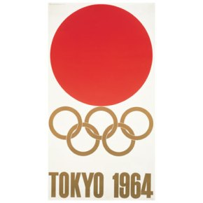 Această imagine are atributul alt gol; numele fișierului este tokio1964.jpg